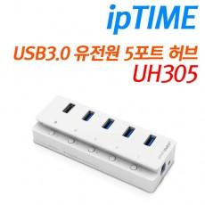 IPTIME 3.0 유전원허브(UH305)