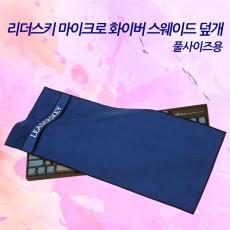 리더스키 스웨이드 극세사 키보드 덮개 _ 블루 퍼플 (풀사이즈용)