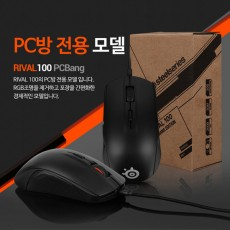 SteelSeries Rival 95 마우스 PC방버전