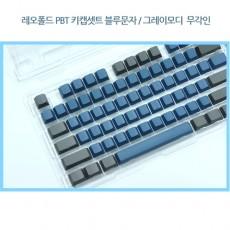 레오폴드 PBT 키캡셋트 블루문자열 / 그레이모디 무각인