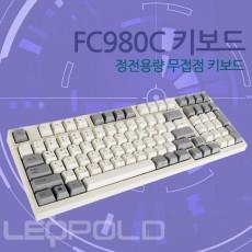 레오폴드 FC980C 한글 화이트 45g 균등