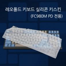 레오폴드 키보드 실리콘 키스킨(FC980M PD전용)