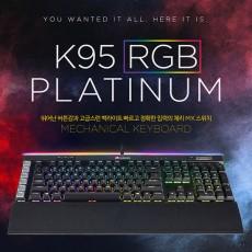 Corsair K95 RGB 플래티넘 Rapid Fire축(회축) 한글 NEW 로고