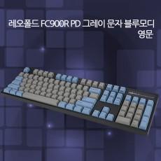 레오폴드 FC900R PD 그레이/블루 클릭(청축) 영문