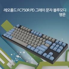 레오폴드 FC750R PD 그레이/블루 저소음적축 영문