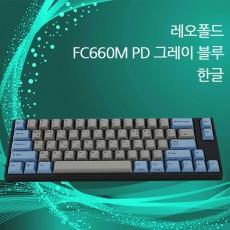 레오폴드 FC660M PD 그레이/블루 저소음적축 한글