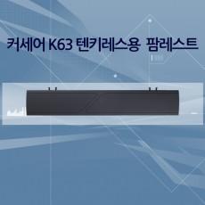 커세어 K63 텐키레스용 팜레스트(손목받침대)