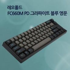 레오폴드 FC660M PD 그라파이트 블루 영문 레드(적축)