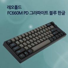 레오폴드 FC660M PD 그라파이트 블루 한글 저소음적축