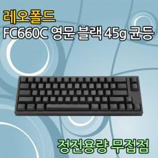 레오폴드 FC660C 영문 블랙 45g 균등 (5월7일재입고)