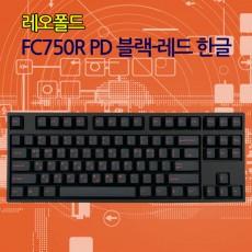 레오폴드 FC750R PD 블랙-레드 한글 넌클릭(갈축)