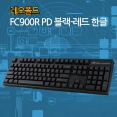 레오폴드 FC900R PD 블랙-레드 한글 넌클릭(갈축)