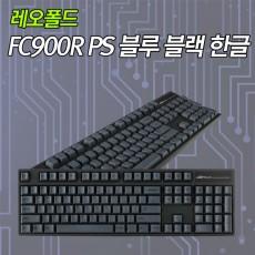 레오폴드 FC900R PS 블루블랙 한글 클릭(청축)