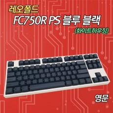 레오폴드 FC750R PS 블루블랙(화이트하우징) 영문 클릭(청축)