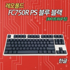 레오폴드 FC750R PS 블루블랙(화이트하우징) 한글 클릭(청축)