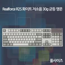 Realforce R2S 화이트 저소음 30g 균등 영문(풀사이즈)