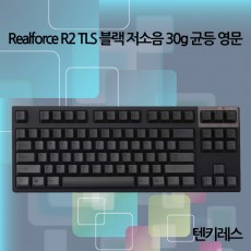 Realforce R2 TLS 블랙 저소음 30g 균등 영문(텐키레스)
