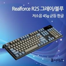 Realforce R2S 그레이/블루 저소음 45g 균등 한글(풀사이즈)