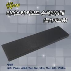 리더스키 키보드 손목받침대(풀사이즈용)