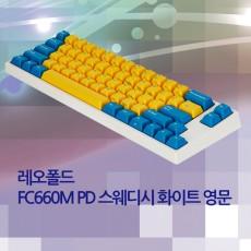 FC660M PD 스웨디시 화이트 영문 클리어(백축)
