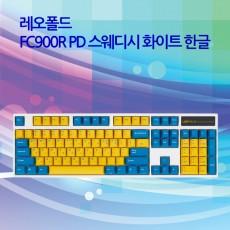 FC900R PD 스웨디시 화이트 한글 넌클릭(갈축)