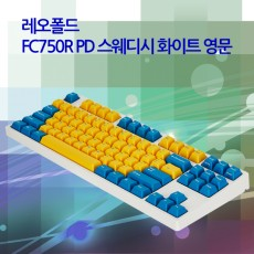 FC750R PD 스웨디시 화이트 영문 저소음적축