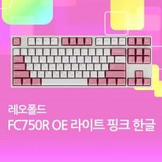FC750R OE 라이트 핑크 한글 저소음적축