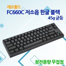 레오폴드 FC660C 저소음 한글 블랙 45g 균등 (5월7일재입고)