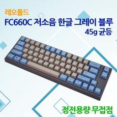 레오폴드 FC660C 저소음 한글 그레이/블루 45g 균등