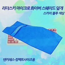 리더스키 스웨이드 극세사 키보드덮개 _ 스카이 블루 (텐키레스-컴팩트용)