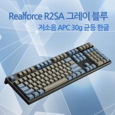 Realforce R2SA 그레이/블루 저소음 APC 30g 균등 한글(풀사이즈_NEW)