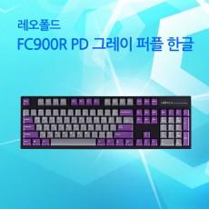 FC900R PD 그레이 퍼플 한글 저소음적축