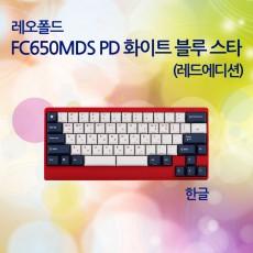 FC650MDS PD 화이트 블루 스타(레드에디션) 한글 넌클릭(갈축)
