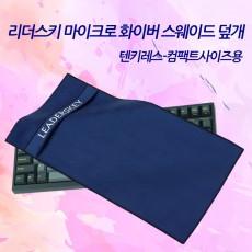 리더스키 스웨이드 극세사 키보드 덮개 _ 블루 퍼플 (텐키레스-컴팩트용)
