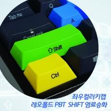 레오폴드 PBT SHIFT 염료승화 컬러키캡(좌우2개) - 영문측각(정면)