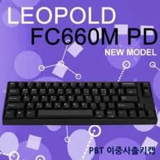 레오폴드 FC660M PD 블랙 리니어 흑축 한글