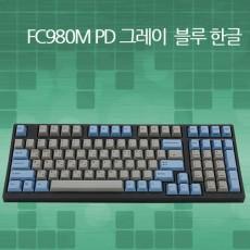 레오폴드 FC980M PD 그레이/블루 저소음적축 한글