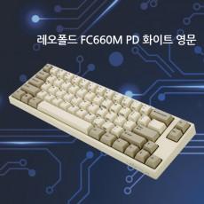 레오폴드 FC660M PD 화이트 투톤 클릭(청축) 영문