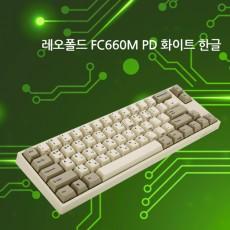레오폴드 FC660M PD 화이트 투톤 리니어흑축 한글