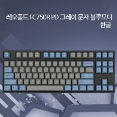 레오폴드 FC750R PD 그레이/블루 한글 실버(스피드축)