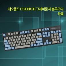 레오폴드 FC900R PD 그레이/블루 한글 실버(스피드축)-