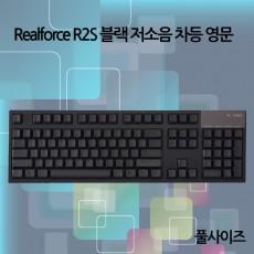 Realforce R2S 블랙 저소음 차등 영문(풀사이즈)