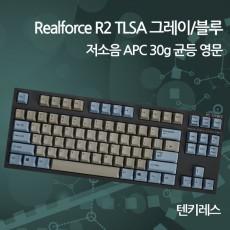 Realforce R2 TLSA 그레이/블루 저소음 APC 30g 균등 영문(텐키레스)