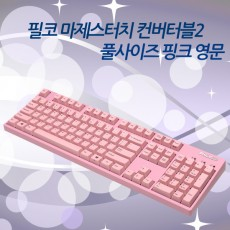마제스터치 컨버터블2 핑크 풀사이즈 영문 넌클릭(갈축)