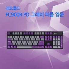 FC900R PD 그레이 퍼플 영문 리니어흑축