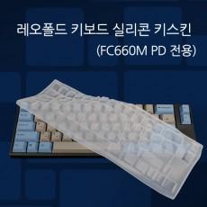 레오폴드 키보드 키스킨(FC660M PD 전용)