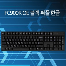 FC900R OE 블랙 퍼플 한글 클릭(청축)