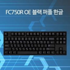 FC750R OE 블랙 퍼플 한글 클리어(백축)