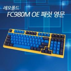 레오폴드 FC980M OE 패럿 영문 저소음적축