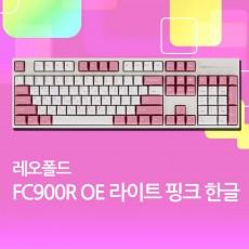 FC900R OE 라이트 핑크 한글 레드(적축)